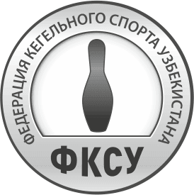 Федерация Кегельного Спорта Узбекистана